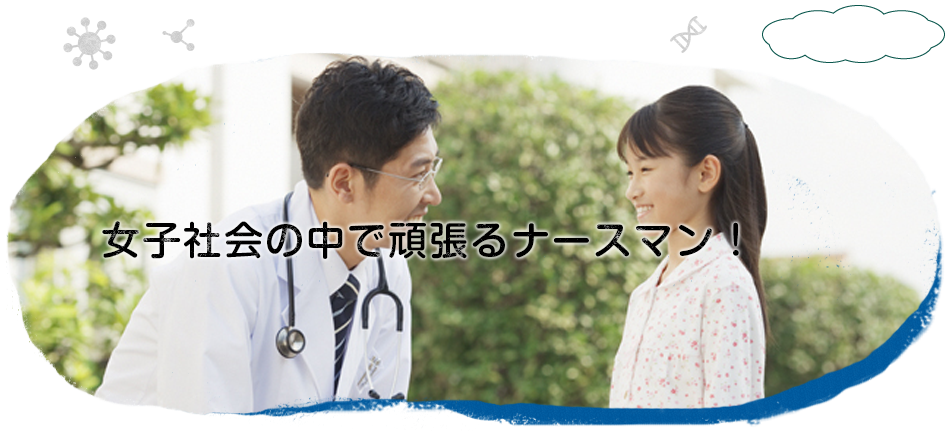 男性看護師の現状調査